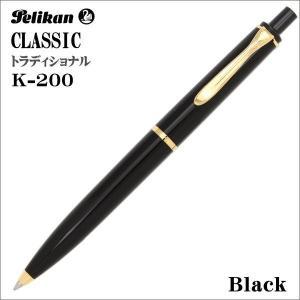 ペリカン クラシック ボールペン ブラック K200-BLACK ギフト プレゼント 贈答品 記念品 就職祝い 昇進祝い zennsannnet