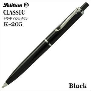 ペリカン クラシック ボールペン ブラック K205-BLACK ギフト プレゼント 贈答品 記念品 就職祝い 昇進祝い zennsannnet