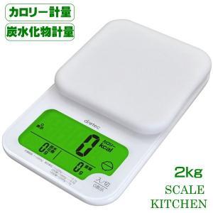 デジタルスケール 2kg ハカリ 米スケール 2kg ホワイト KS-280|zennsannnet
