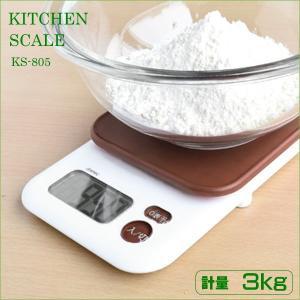 デジタルスケール ハカリ 2kg ガナッシュ  大画面表示 KS-805|zennsannnet