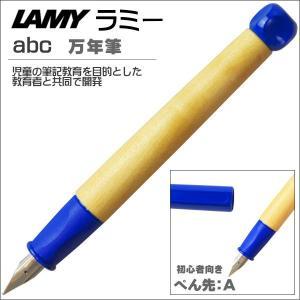 子供たちに正しく、楽しく、字を書くことを学ばせたい!ラミー社のこだわりペンシルです。胴軸の形状とサイ...