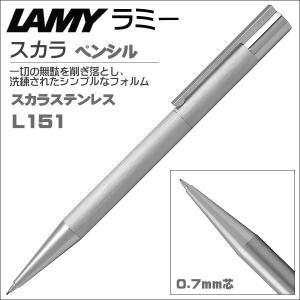 ラミー LAMY シャープペンシル スカラ L151 ステンレスヘアライン ギフト 贈答品|zennsannnet