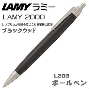 ラミー ボールペン LAMY 2000  木製ボディ ブラックウッド L203  ギフト プレゼント 贈答品 記念品|zennsannnet