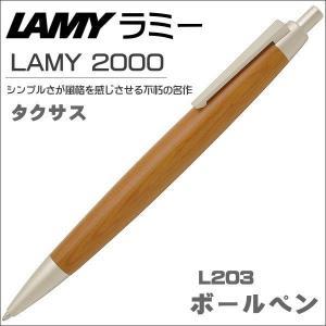ラミー ボールペン LAMY 2000 木目模様 タクサス L203TAX  ギフト プレゼント 贈答品 記念品|zennsannnet