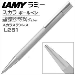 ラミー LAMY ボールペン スカラ L251 ステンレスヘアライン ギフト 贈答品|zennsannnet