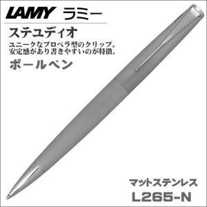 ラミー ボールペン  LAMYステュディオ L265N マットステンレス ギフト プレゼント 贈答品 記念品|zennsannnet