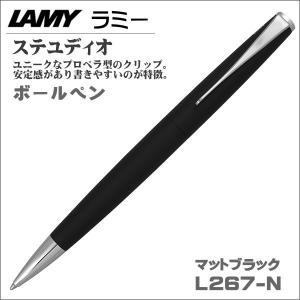 ラミー ボールペン  LAMYステュディオ L267N マットブラック ギフト プレゼント 贈答品 記念品|zennsannnet
