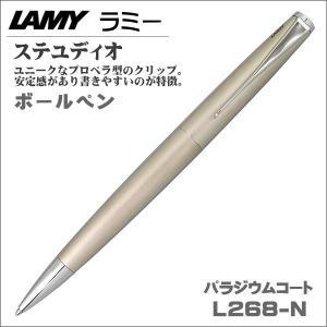 ラミー ボールペン  LAMYステュディオ L268N パラジュームコート ギフト プレゼント 贈答品 記念品|zennsannnet