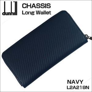 ダンヒル 財布 メンズ財布 CHASSIS ラウンドジップ財布 カーボンネイビー L2A218N ギフト プレゼント|zennsannnet