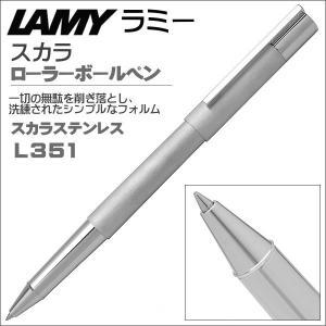 ラミー LAMY ローラーボールペン スカラ L351 ステンレスヘアライン ギフト 贈答品|zennsannnet