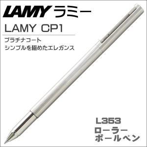 ラミー ローラーボールペン cp1 L353 プラチナコート ギフト プレゼント 誕生日 就職祝い 新入学|zennsannnet
