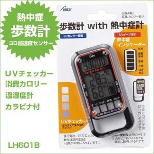 多機能 歩数計 3Dセンサー搭載 熱中症 UVチェッカー LH601B DM便¥200可(旧メール便) zennsannnet