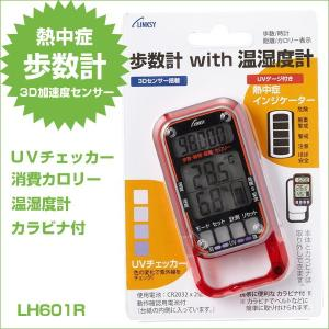 多機能 歩数計 3Dセンサー搭載 熱中症 UVチェッカー LH601R DM便¥200可(旧メール便) zennsannnet