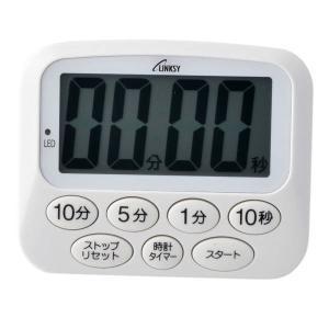 キッチンタイマー  光と音で時間をお知らせ リンクシー LT-091W 1ヶはメール便可(代引き不可) zennsannnet
