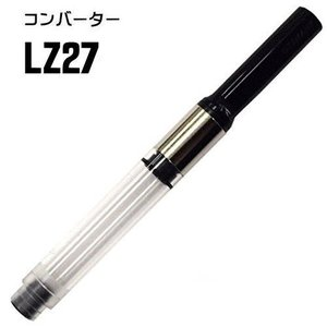 ラミー LAMY ステュディオ cp1 ダイアログ3用コンバーター LZ27|zennsannnet