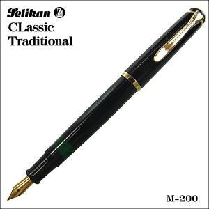 ペリカン 万年筆 クラシック トラディショナル ブラック ペン先:M(中字)  M200-BLACK ギフト 贈答品 zennsannnet