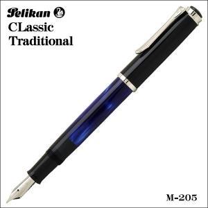 ペリカン 万年筆 クラシック トラディショナル マーブルブルー ペン先:M(中字)  M205-MBL ギフト プレゼント 贈答品 記念品 就職祝い 昇進祝い zennsannnet