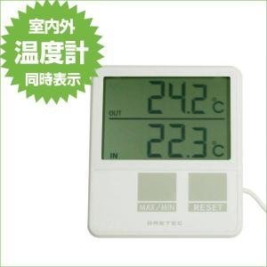 室内・室外の2ヶ所同時表示 デジタル温度計 O-215|zennsannnet