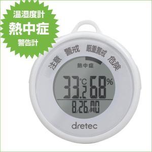 デジタル温湿度計 ストラップタイプ 健康管理 熱中症警告 インフルエンザ警告 O-244WT ホワイト
