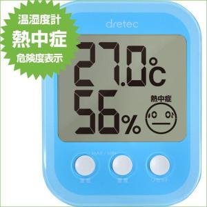 デジタル温湿度計 健康管理 熱中症警告 インフルエンザ警告 O-251BL ブルー|zennsannnet