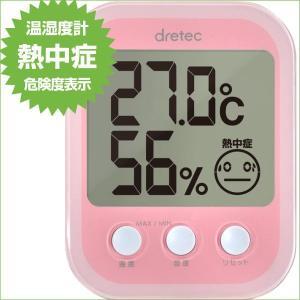 デジタル温湿度計 健康管理 熱中症警告 インフルエンザ警告 O-251PK ピンク|zennsannnet