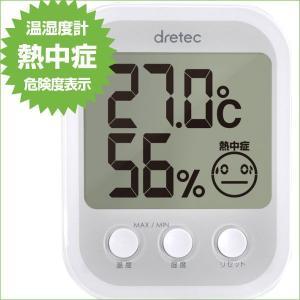 デジタル温湿度計 健康管理 熱中症警告 インフルエンザ警告 O-251WT ホワイト|zennsannnet