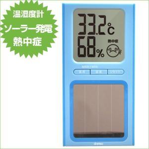 デジタル温湿度計 ソーラー発電 健康管理 熱中症警告 インフルエンザ警告 O-254BL ブルー|zennsannnet