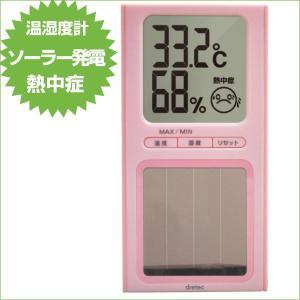 デジタル温湿度計 ソーラー発電 健康管理 熱中症警告 インフルエンザ警告 O-254PK ピンク|zennsannnet