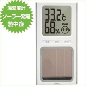 デジタル温湿度計 ソーラー発電 健康管理 熱中症警告 インフルエンザ警告 O-254WT ホワイト|zennsannnet