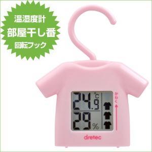 デジタル温湿度計 部屋干し番温湿度計 乾きやすさを4段階で表示 O-262PK ピンク|zennsannnet