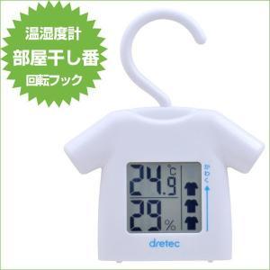 デジタル温湿度計 部屋干し番温湿度計 乾きやすさを4段階で表示 O-262WT ホワイト|zennsannnet