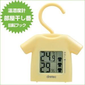 デジタル温湿度計 部屋干し番温湿度計 乾きやすさを4段階で表示 O-262YE イエロー|zennsannnet
