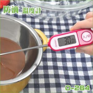 クッキング温度計 防滴タイプ シンプルタイプ グリエ  O-264|zennsannnet