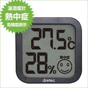 デジタル温湿度計 コンパクト 健康管理 熱中症警告 インフルエンザ警告 O-271BK ブラック|zennsannnet