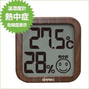 木目調デジタル温湿度計 健康管理 コンパクト 熱中症警告 インフルエンザ警告 O-271DW ダークウッド|zennsannnet