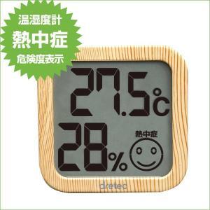 木目調デジタル温湿度計 健康管理 コンパクト 熱中症警告 インフルエンザ警告 O-271NW ナチュラルウッド|zennsannnet