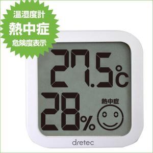 デジタル温湿度計 コンパクト 健康管理  熱中症警告 インフルエンザ警告 O-271WT ホワイト|zennsannnet