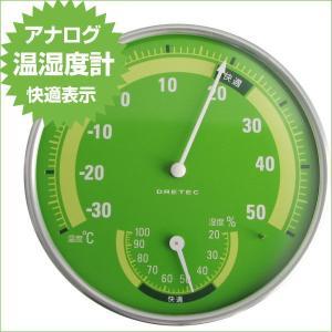 温湿度計 健康管理 アナログ表示 バイメタル 快適温度範囲目盛り付き グリーン|zennsannnet