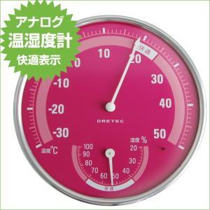 温湿度計 健康管理 アナログ表示 バイメタル 快適温度範囲目盛り付き ピンク|zennsannnet