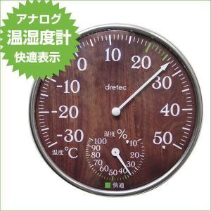温湿度計 健康管理 アナログ表示 バイメタル 快適温度範囲目盛り付き ダークウッド|zennsannnet