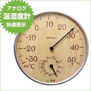 温湿度計 健康管理 アナログ表示 バイメタル 快適温度範囲目盛り付き ナチュラルウッド|zennsannnet