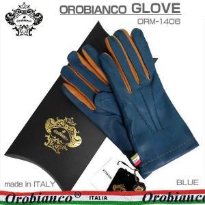 オロビアンコ メンズ手袋 イタリー製 グローブ NAPPA 洋革 ORM-1406 ブルー 23cm ギフト プレゼント 誕生日 クリスマス|zennsannnet