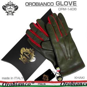 オロビアンコ メンズ手袋 イタリー製 グローブ NAPPA 洋革 ORM-1406 カーキ 24cm ギフト プレゼント 誕生日 クリスマス|zennsannnet