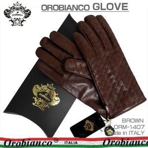 オロビアンコ メンズ手袋 イタリー製 グローブ NAPPA 洋革 ORM-1407 ブラウン 24cm ギフト プレゼント 誕生日 クリスマス|zennsannnet