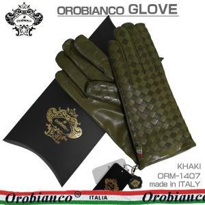 オロビアンコ メンズ手袋 イタリー製 グローブ NAPPA 洋革 ORM-1407 カーキ 24cm ギフト プレゼント 誕生日 クリスマス zennsannnet