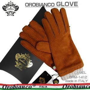 オロビアンコ メンズ手袋 グローブ キャメル 23cm カピバラ ウール イタリー製 ORM-1412 ギフト プレゼント 誕生日 クリスマス|zennsannnet