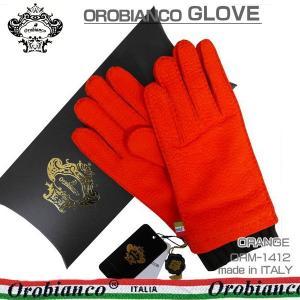 オロビアンコ メンズ手袋 グローブ オレンジ 24cm カピバラ ウール イタリー製 ORM-1412 ギフト プレゼント 誕生日 クリスマス|zennsannnet
