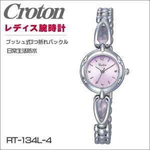レディス腕時計 クロトン ドレスウォッチ ブレスレットタイプ RT-134L-4|zennsannnet