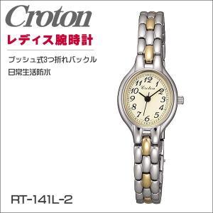 レディス腕時計 クロトン ドレスウォッチ ブレスレットタイプ RT-141L-2|zennsannnet