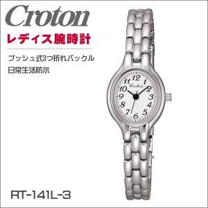 レディス腕時計 クロトン ドレスウォッチ ブレスレットタイプ RT-141L-3|zennsannnet